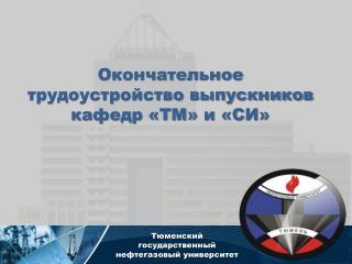 Окончательное трудоустройство выпускников кафедр «ТМ» и «СИ»