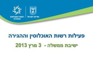 פעילות רשות האוכלוסין וההגירה ישיבת ממשלה -  3 מרץ 2013