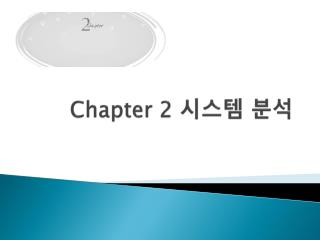 Chapter 2  시스템 분석