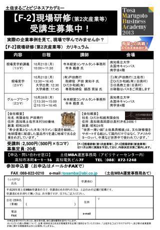 【 申込 ・ 問い合わせ 窓口 】   土佐 MBA 運営事務局(アビリティーセンター内 )