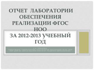 Отчет  лаборатории обеспечения реализации ФГОС НОО за 2012-2013 учебный год