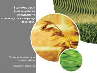 Възможности  за финансиране на земеделските производители в периода 2014-2020.