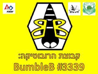 קבוצת הרובוטיקה: BumbleB #3339