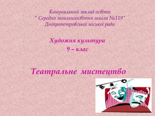 """Комунальний заклад освіти  """" Середня загальноосвітня школа №119"""" Дніпропетровської міської ради"""