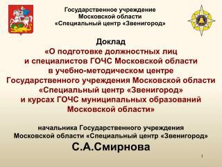 Государственное учреждение  Московской области  «Специальный центр «Звенигород»
