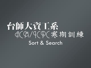 Sort &  Search