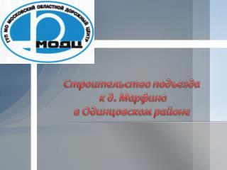 Строительство подъезда  к д.  Марфино в Одинцовском районе