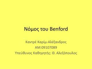 Νόμος του  Benford