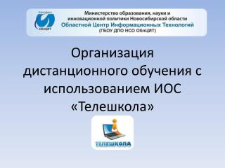 Организация дистанционного обучения с использованием ИОС « Телешкола »