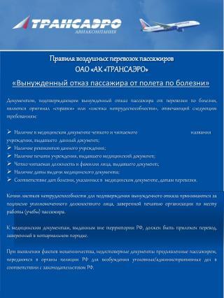 Правила воздушных перевозок пассажиров  ОАО «АК «ТРАНСАЭРО»