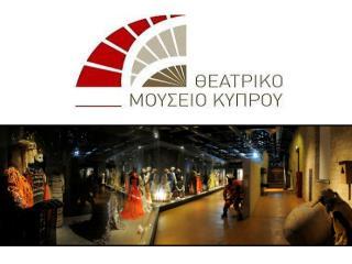 Η ιστορία του Θεατρικού Μουσείου
