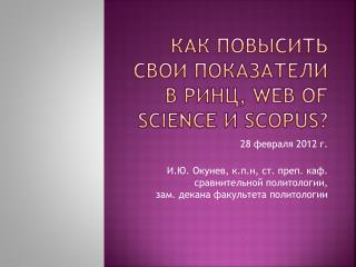 Как повысить свои показатели в РИНЦ ,  Web of science  и  scopus ?