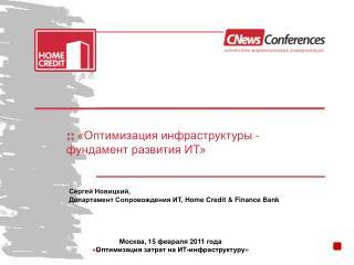 Москва ,  15  февраля  20 11 года « Оптимизация  затрат на  ИТ-инфраструктуру »