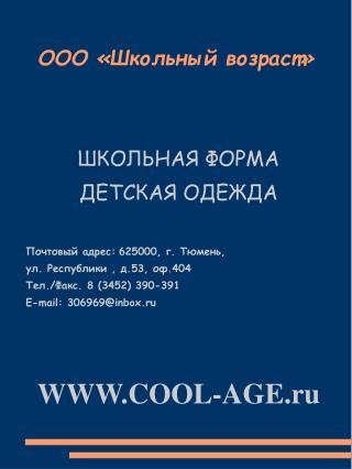ООО «Школьный возраст»