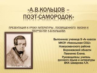 Выполнила: ученица 9 «А» класса МКОУ «Никольская СОШ» Новоусманского  района