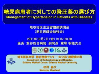 糖尿病患者に対しての降圧薬の選び方 Management of Hypertension in Patients with Diabetes
