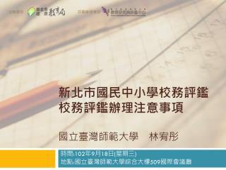 時間 :102 年 9 月 18 日 ( 星期三 ) 地點 : 國立臺灣師範大學綜合大樓 509 國際會議廳