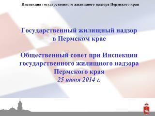 Инспекция государственного жилищного надзора Пермского края