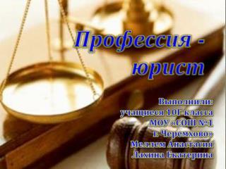 Профессия  -  юрист