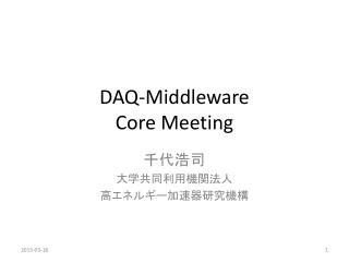 DAQ-Middleware Core Meeting