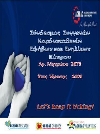 Σύνδεσμος  Συγγενών Καρδιοπαθειών Εφήβων και Ενηλίκων Κύπρου Αρ. Μητρώου  2879