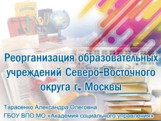 По данным Департамента образования г.Москвы: