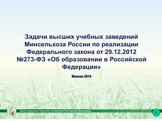 Система аграрного образования