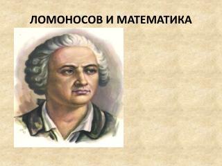 Ломоносов и математика