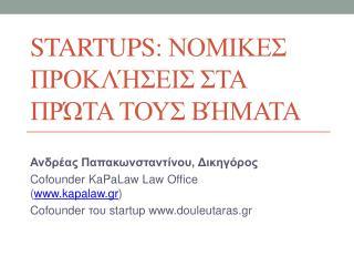 StartupS :  Νομικες προκλήσεις στα πρώτα τους βήματα