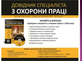 ДУ «Інститут медицини праці Національної академії медичних наук України»