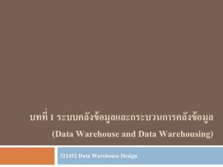 บทที่  1 ระบบคลังข้อมูลและกระบวนการคลังข้อมูล (Data Warehouse and Data Warehousing)