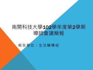 南開科技大學 102 學年度第 2 學期 導師會議簡報