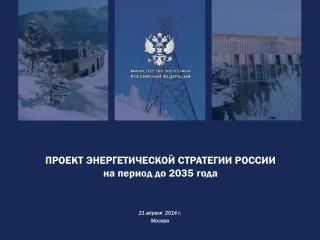 ПРОЕКТ ЭНЕРГЕТИЧЕСКОЙ СТРАТЕГИИ РОССИИ на период до  2035  года