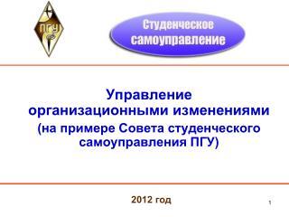 Управление  организационными изменениями  (на примере Совета студенческого самоуправления ПГУ)