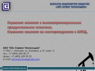 Закрытое  акционерное  общество  «Ойл Сервис Технолоджи»