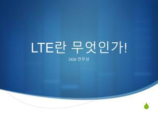 LTE 란 무엇인가 !