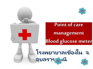 Point of care management  Blood  glucose meter