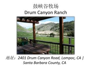 鼓峡谷牧场 Drum Canyon Ranch