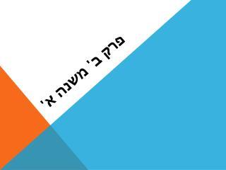 פרק ב' משנה א'
