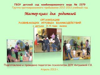 ГБОУ  детский  сад  комбинированного  вида   №   2379