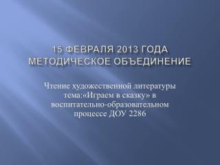 15 февраля 2013 года Методическое объединение