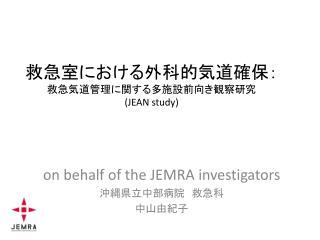 救急室における外科的気道確保: 救急気道管理に関する多施設前向き観察研究 (JEAN study)