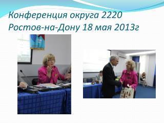 Конференция округа 2220 Ростов-на-Дону 18 мая 2013г