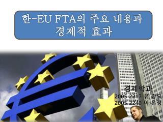 한 -EU FTA 의 주요 내용과  경제적 효과