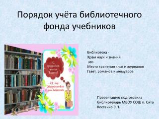 Порядок учёта библиотечного фонда учебников