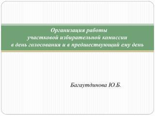 Багаутдинова Ю.Б.