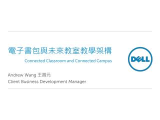 電子書包與未來教室教學架構 Connected Classroom and Connected Campus