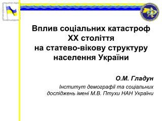 Вплив соціальних  катастроф ХХ століття на  статево-вікову  структуру населення України