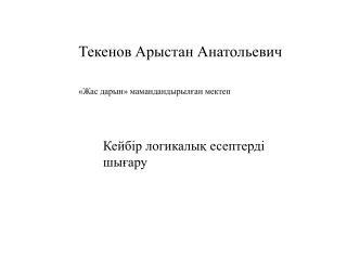 Текенов Арыстан Анатольевич