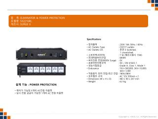 품   목 : ELIMINATOR & POWER PROTECTION 모델명 :  SX2216RL 제조사 : SURGE X